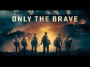 """Дело Храбрых"" - 2017  Трейлер тизер на русском Only the Brave HD"