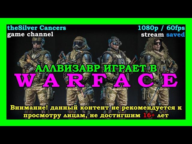 Warface 28-1 катка в ПВП с подписчиками! FPS - ТеРоСеР