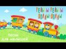 Рельсы рельсы шпалы шпалы КУРОЧКА ПЕСТРУШКА Детская песенка про поезд для детей малышей