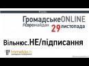 Вільнюс НЕ підписання Громадське ONLINE 29 листопада 2013