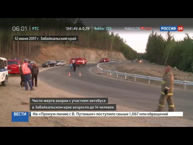 Новости на «Россия 24» • Скончался водитель автобуса, перевернувшегося в Забайкалье