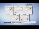 Кабмін затвердив розпорядження Про перенесення робочих днів у 2018 році