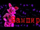 (SFM)Клип Песня Фантайм Фокси-Вампир