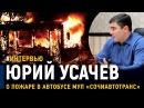 Юрий Усачев о пожарах в автобусах МУП Сочиавтотранс