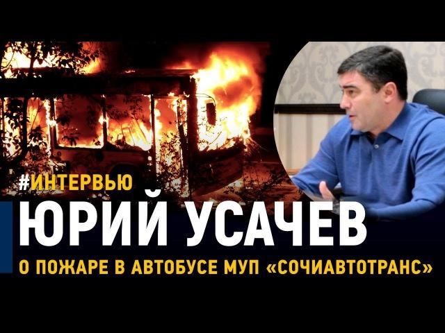 Юрий Усачев – о пожарах в автобусах МУП «Сочиавтотранс»