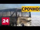 В Казахстане сгорел автобус с 52 пассажирами