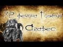 72 демона Гоэтии Агарес Агварес