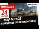 MMOCast 24 Мир танков в Блудливой Калифорнии via