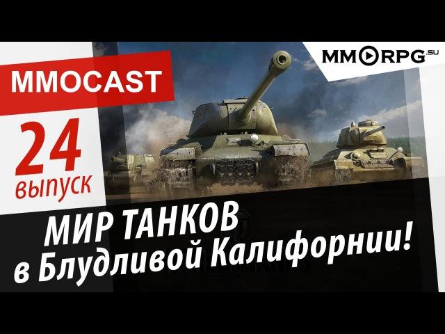 MMOCast 24: Мир танков в Блудливой Калифорнии! via MMORPG.SU