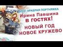 Ирина Павшина выездной мастер класс по корсетам у Портняжки новое кружево