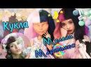 ООАК на Melanie Martinez Mad Hatter Как сделать парик из ниток для куклы Мелани Мартинес