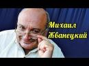 Михаил Жванецкий-Сборник умного юмора.