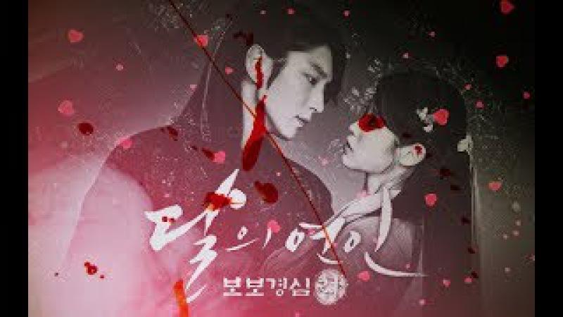 (MV) Лунные влюбленные: Алые сердца (Moon Lovers: Scarlet Heart Ryeo / 달의 연인 : 보보경심 려)-CI