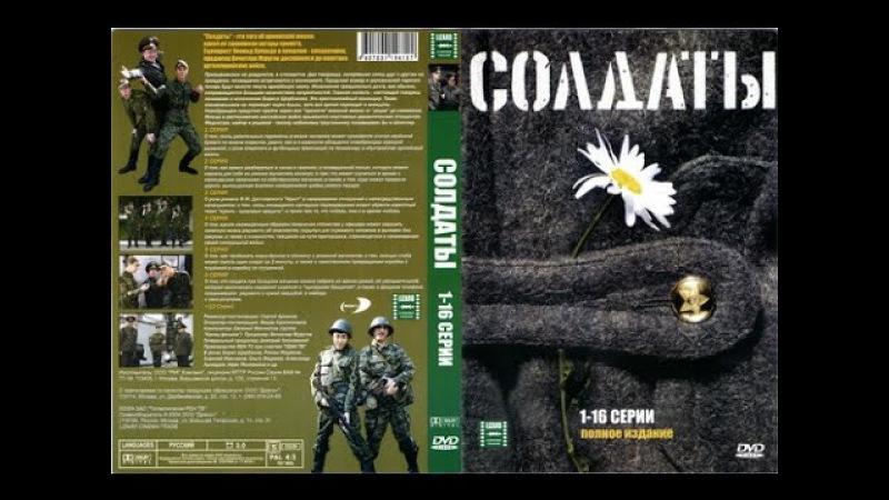 Солдаты (1 сезон) -6 серия