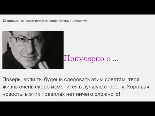 13 правил Лабковского для ЖЕНЩИН Публикация