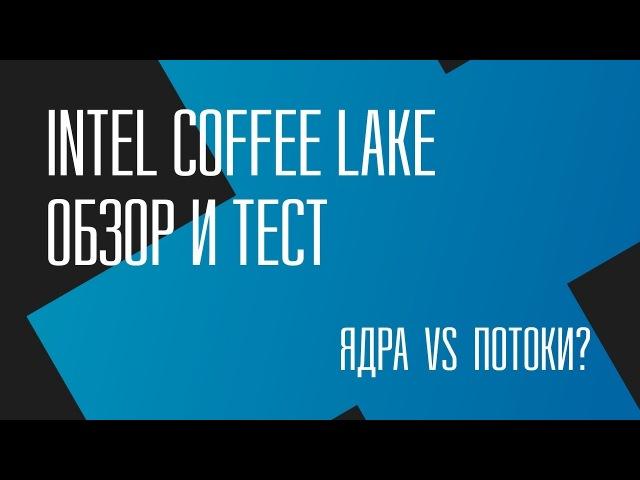Ядра или потоки i7 7700k vs i5 8600k обзор и тест Intel Coffee Lake