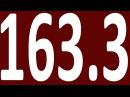 КОНТРОЛЬНАЯ ГРАММАТИКА АНГЛИЙСКОГО ЯЗЫКА С НУЛЯ УРОК 163 3 АНГЛИЙСКИЙ ЯЗЫК ДЛЯ СРЕДНЕГО УРОВНЯ