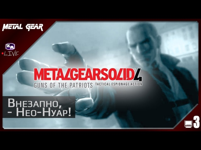 ZA •LIVE | Прохождение Metal Gear Solid 4 Guns of the Patriots (2008). Стрим 3-й (21.02.17)