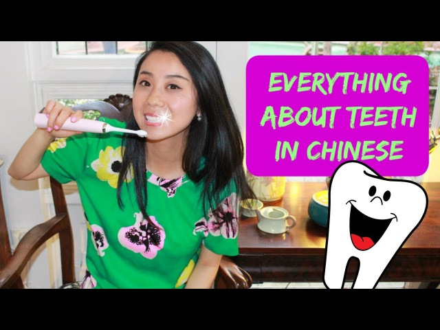 How to Say Tooth, Dentist, Toothbrush, etc., in Chinese ❤Learn Chinese with Emma