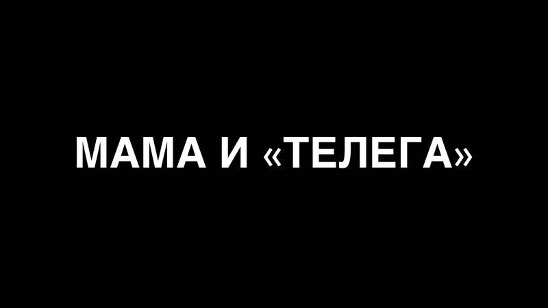 Мама и сын «Телеграм»