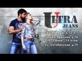Ультра Джинс - весенняя коллекция
