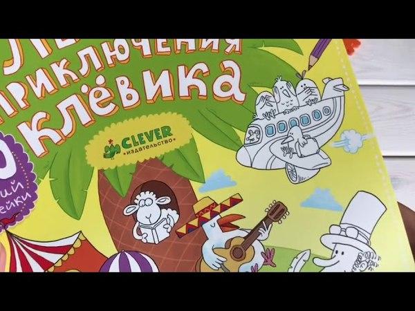 ОбзорКниги 👉 Летние приключения Клевика - изд Клевер