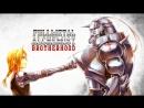 Цельнометаллический Алхимик Братство / FullMetal Alchemist Brotherhood 16-30 из 64 2009 - Part 2