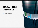 Vacancies JetStyle &amp Ridero