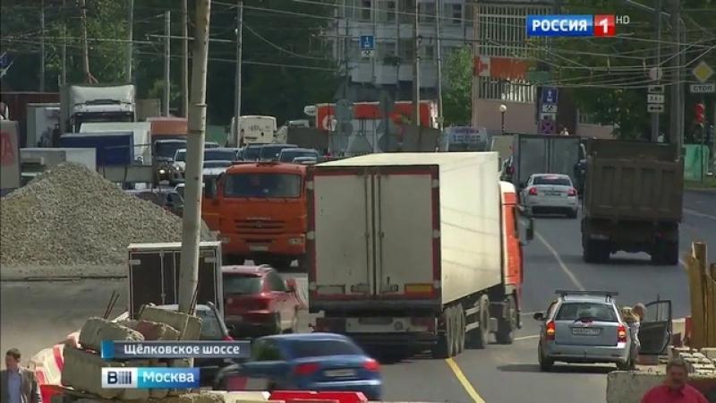 Вести-Москва • Реконструкция Щелковского шоссе: потерпеть придется до конца года