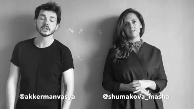 стихиАккермана — да и да @shumakova_masha