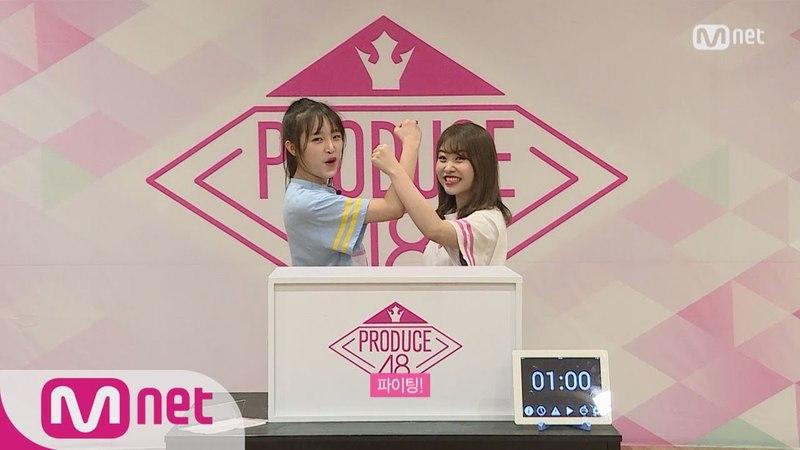 PRODUCE48 48스페셜 히든박스 미션ㅣ최예나 위에화 vs 나카니시 치요리 AKB48 180615 EP 0