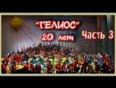 Концерт шоу балет Гелиос 20 лет 3 часть