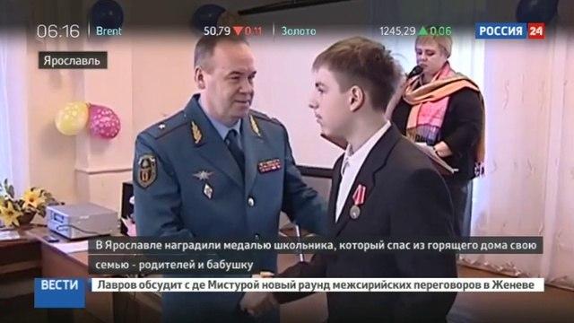 Новости на «Россия 24» • Ярославского школьника наградили медалью за спасение своей семьи из пожара