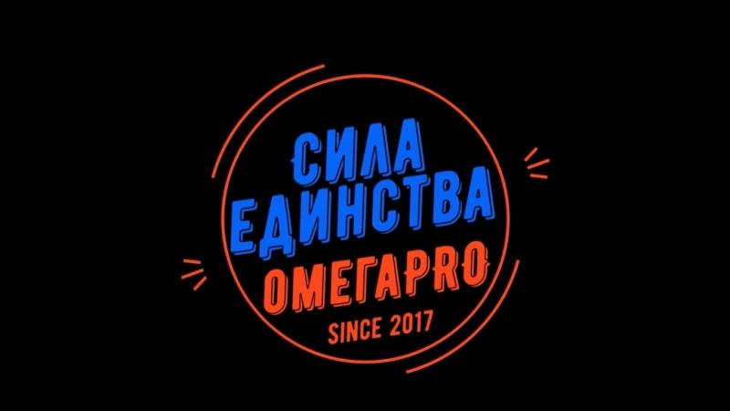 ОмегаPRO - МО Княжево 00