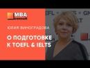 Юлия Виноградова о подготовке к тестам TOEFL & IELTS