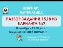 Вебинар по ПРОФИЛЬНОЙ МАТЕМАТИКЕ 28 ноября