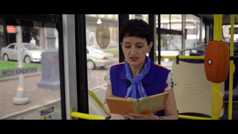 Петербургские кондукторы прочитали в автобусе письмо Татьяны из «Евгения Онегина»