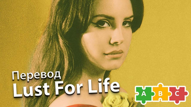 Обзор песни Lana Del Rey feat. The Weeknd — Lust for Life от Олега Вегана