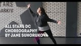 Yours - SG Lewis.Choreography by Женя Сухорукова All Stars Dance Centre 2018