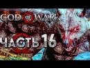 Дмитрий Бэйл Прохождение GOD OF WAR 4 [2018] — Часть 16 ЗЛЫЕ ОБОРОТНИ И ЛЕДЯНОЙ ТРОЛЛЬ!