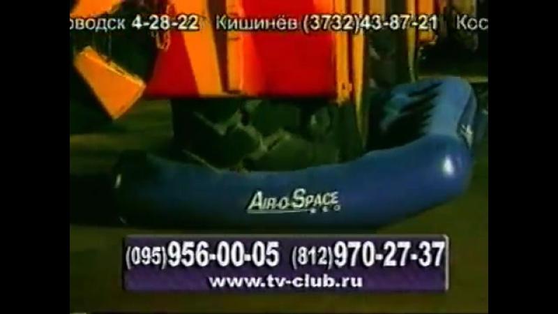 (staroetv.su) Реклама (ТНТ, 2003) Air-o-Space