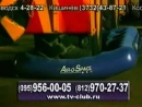 ( Реклама (ТНТ, 2003) Air-o-Space