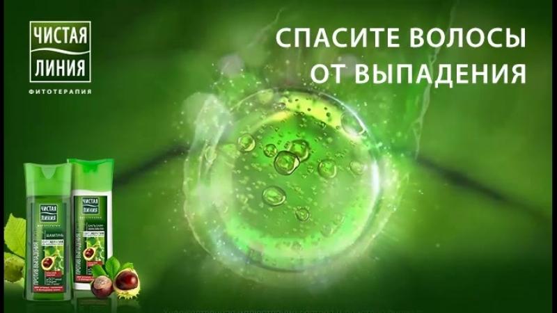 шампунь ЧИСТАЯ ЛИНИЯ Против выпадения с экстрактом конского каштана