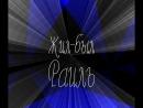 Лазерное шоу love story Раиля и Венеры нарезка, реальная съемка, 3 лазера
