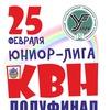 Юниор-Лига КВН Санкт-Петербурга