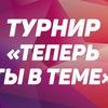 """Турнир """"Теперь ты в теме!"""""""