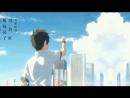 Anime vine Kimi no na wa Твоё имя