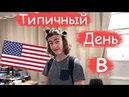 Типичный День Американского Подростка Один День В Американской Школе