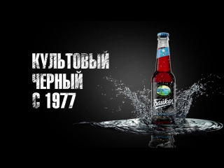 Байкал 1977. Культовый чёрный. С 1977 года