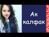 Ак калфак / Сюмбеля Сибагатуллина (татарская народная песня)